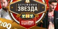 Комеди Клаб. Премия-2012 (2012/SATRip)