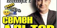 Семен Альтов - Юмористический концерт (SATRip)