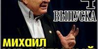 М. Жванецкий - Дежурный по стране. 4 выпуска (2013/SATRip)