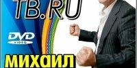 Не для ТВ.RU - Михаил Задорнов (DVD-5)