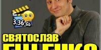 Святослав Ещенко - Юмористический концерт (DVDRip)
