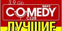 Comedy Club - Лучшие шутки (DVDRip)