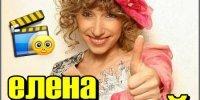 Елена Воробей - Бенефис