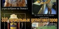 300 прикольных демативаторов (2013)