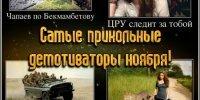 Самые прикольные демотиваторы ноября! (2013)