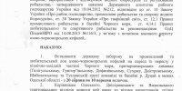 Встановлення державної заборони на вилов азово-чорноморських кефалей